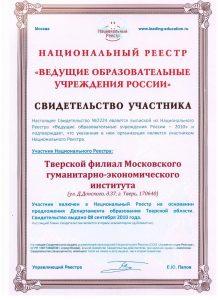 Тверской филиал «Московский гуманитарно-экономический институт»