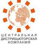 ООО «Центральная Дистрибьюторская Компания»