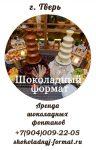 Праздничное агентство «Шоколадный формат»
