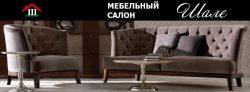 Мебельный салон «Шале»