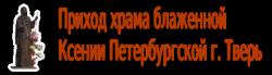 «Храм святой блаженной Ксении Петербуржской»