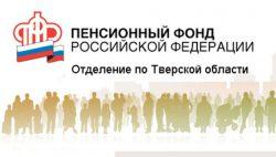 «Главное отделение Пенсионного фонда РФ в Московском районе»