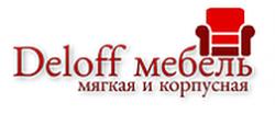 Мебельный салон «Deloff» на Октябрьском проспекте
