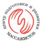 Ассоциация массажистов «Центр Подготовки и Развития Массажистов»