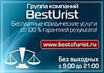 Юридическая компания «Bestofurist69»