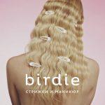 Салон стрижки и маникюра для женщин «Birdie»