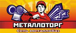 Оптово-розничная компания ЗАО «Металлоторг»