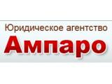 Юридическое агентство ООО «Ампаро»