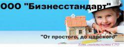 Строительная компания ООО «Бизнесстандарт»
