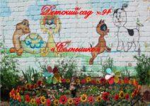 детский сад №94 «Солнышко»