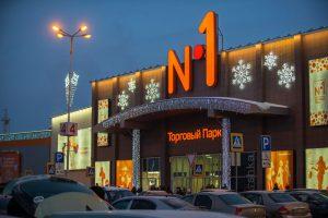 Торговый центр «Торговый парк №1»