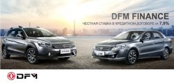Автосалон DongFeng «Авто Премиум»