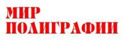 Документ-центр «Мир полиграфии»