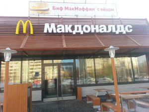 Ресторан быстрого питания «McDonald`s» на Можайского