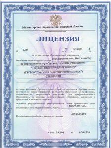 «Тверской педагогический колледж»