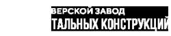 ООО «Тверской завод стальных конструкций»