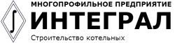 Многопрофильная проектировочная и строительно-энергетическая компания ООО «МП ИНТЕГРАЛ»