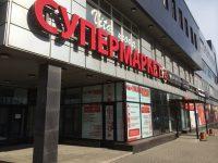 Торгово-офисный центр «ДОМИНО»