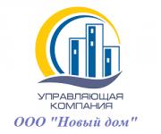 Управляющая компания ООО «НОВЫЙ ДОМ»