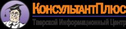 Информационный центр ООО «Консультант Плюс»