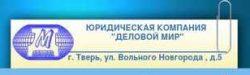 Юридическая компания ООО «Деловой мир»