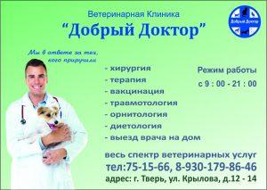 Ветеринарная клиника «Добрый доктор»
