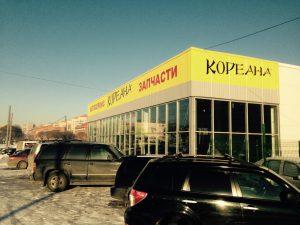 Магазин автозапчастей «КОРЕАНА»