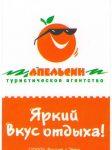 Туристическое агентство «Апельсин»
