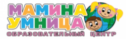 Лицензионный центр детского развития «Мамина умница»
