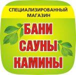 Торговая организация «БАНИ САУНЫ КАМИНЫ» на Октябрьском проспекте