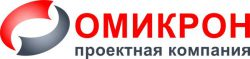 Проектная компания «Омикрон»