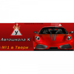 ООО «Автошкола-К»