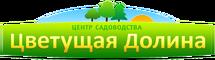 Садовый центр «Цветущая долина»