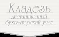 Бухгалтерская фирма «Кладезь»