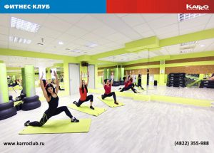 Фитнес-клуб «Karro Wellness Club»