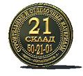Оптовая компания «21 Склад»