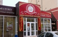 Вино-водочный магазин «Веселый градус»