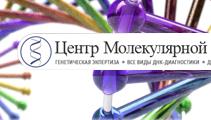 Медицинская лаборатория «ДНК»