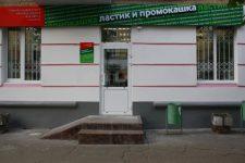«Сеть магазинов канцелярских товаров»