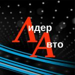 Автошкола «Лидер-Авто» на Королёва