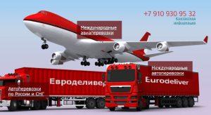 Транспортная компания «Евроделивер»