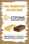 Торгово-строительная компания ООО «Флагман»