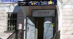 Spa-салон «Нарния»