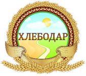 Благотворительный фонд «Хлебодар»