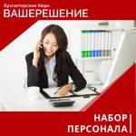 Бухгалтерское бюро ООО «Ваше решение»