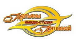 Имидж-Студия «Татьяны Пяткиной»