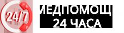 Скорая медицинская помощь ООО «Медпомощь 24 часа»