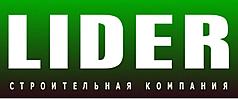 Строительная компания ООО «Лидер»