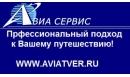 Туристическое агентство ООО «Авиа Сервис»