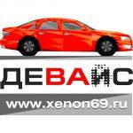 Магазин автотоваров «Авто Девайс» на Московском шоссе